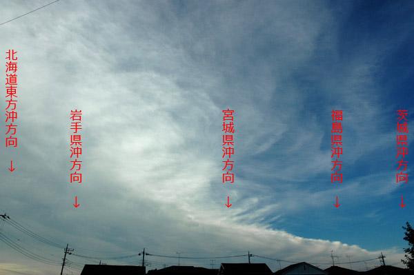 2011.5.3 東日本大震災・・・空と雲からみる地震前兆の